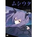 Mushiuta (DVD) (Vol.3) (Normal Edition) (Japan Version)