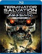Terminator Salvation: The Machinima Series (Blu-ray) (Japan Version)