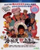 Flirting Scholar 2 (Blu-ray) (Hong Kong Version)