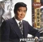 Koga Melody wo Utau (Ishihara Yujiro Hen) (Japan Version)