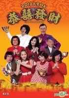 2013我愛HK恭囍發財 (DVD) (香港版)
