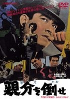 Boss wo Taose (Japan Version)