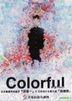 Colorful (DVD) (Taiwan Version)