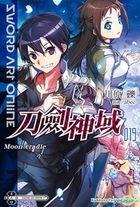 Sword Art Online (Vol.19) Moon cradle (Comic Novel)