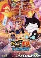 妖怪手表:永远的朋友 (电影版) (DVD) (香港版)