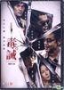 Dealer / Healer (2017) (DVD) (Hong Kong Version)