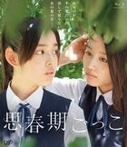 Finding the Adolescence (Blu-ray) (Japan Version)