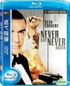 Never Say Never Again (1983) (Blu-ray) (Taiwan Version)