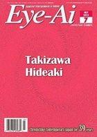 Eye-Ai 2015 July (English Magazine)