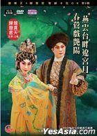 Lung Goon Tin & Chan Wei Sze Cantonese Opera Vol.10 Karaoke (DVD)