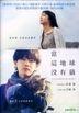 當這地球沒有貓 (2016) (DVD) (香港版)