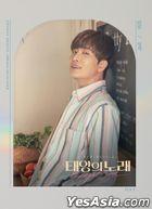 Musical Midnight Sun OST (Young Jae Version)