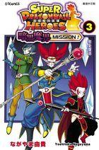 Super Dragon Ball Heros MISSION! (Vol.3)