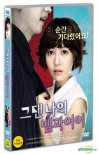 You Are My Vampire (DVD) (Korea Version)