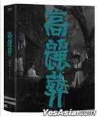 Goryeojang (Blu-ray) (Korea Version)