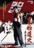 Nihon Gokudoshi - Chi ni Somarishi Daimon (DVD) (Japan Version)