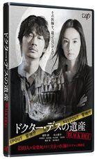 The Legacy of Dr. Death: Black File  (DVD) (Japan Version)