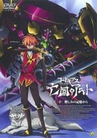 CODE GEASS Akito the Exiled Vol. 4 (DVD)(Japan Version)