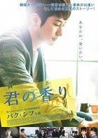 Scent (DVD) (Japan Version)