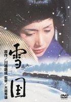 Yukiguni (Snow Country) (DVD) (Japan Version)