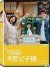 Making Family (2016) (DVD) (Taiwan Version)