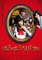 Opening Night (DVD) (Japan Version)