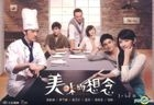 A Hint of You (DVD) (End) (Taiwan Version)