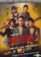 樂之路 (2-Disc リミテッド・エディション) (DVD) (台湾版)