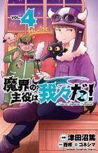 Makai no Shuyaku wa Wareware da! 4