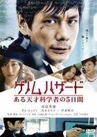 Genome Hazard (DVD) (Special Priced Edition) (Japan Version)