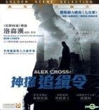 Alex Cross (2012) (VCD) (Hong Kong Version)