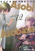 Asobi Asobase 12