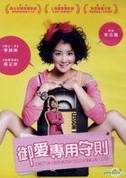 御愛專用守則 (2013) (DVD) (台灣版)