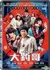 Hanky Panky (2017) (DVD) (Taiwan Version)