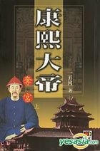 Emperor Kangxi 1 -  Duo Gong ( Shang , Xia)