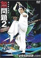 No Problem 2 (Japan Version)