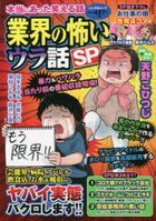 hontou ni atsuta waraeru hanashi giyoukai no kowai urabanashi bunkashiya mutsuku 67985 41
