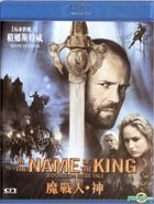 In the Name of the King: A Dungeon Siege Tale (2007) (Blu-ray) (Hong Kong Version)