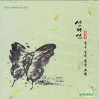 Sung Eui Shin Vol. 3