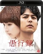 Traces of Sin (Blu-ray) (Special Edition) (English Subtitled) (Japan Version)