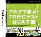 TOEIC Test Basic Training (Japan Version)