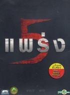 Phobia 2 (DVD) (Thailand Version)
