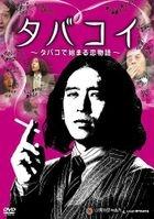 Taba Koi - Tabako de Hajimaru Koi Monogatari - (DVD)(Japan Version)