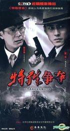 Te Shu Zheng Duo (DVD) (End) (China Version)