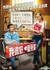 I Fine..Thank You..Love You (DVD) (English Subtitled) (Hong Kong Version)