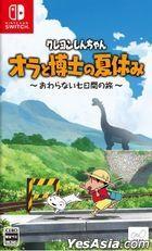 Crayon Shin-chan: Ora to Hakase no Natsuyasumi Owaranai Nanokakan no Tabi (Normal Edition) (Japan Version)