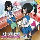Radio CD 'Sutobu Radio Yukina to Nagisa no Otonari Hosokyoku' Vol.2 (Japan Version)