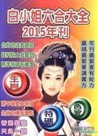Bai Xiao Jie Liu He Da Quan2015 Nian Kan