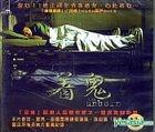 The Unborn (Taiwan version)
