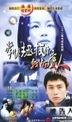 Na Shi Mo Zheng Jiu Ni Wo De Ai Ren(Vol.1-23)(China Version)